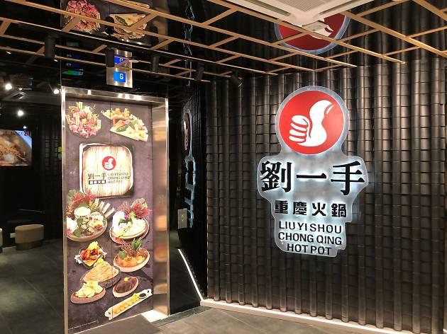 mong-kok-sichuan-hot-pot