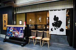 長浜鮮魚卸直営店 博多魚助 丸の内店