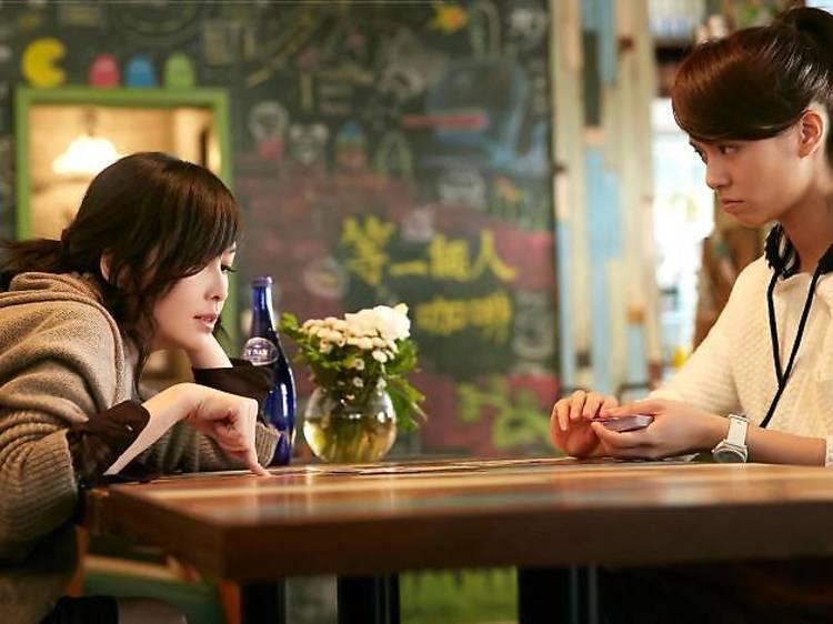 《等一個人的咖啡》(2014)