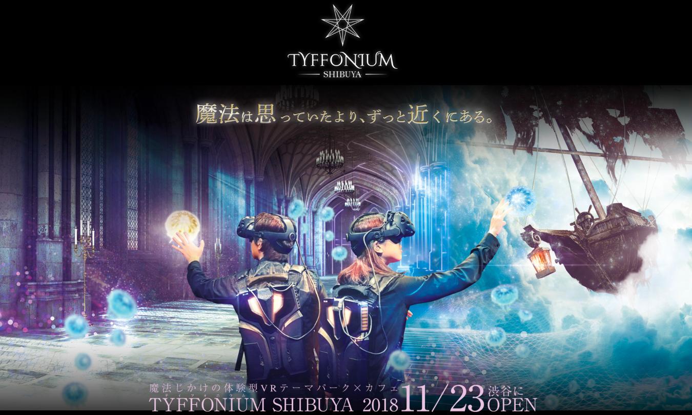 ティフォニウム シブヤ