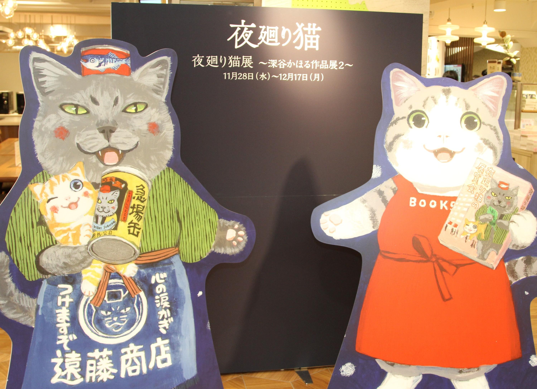 夜廻り猫展 深谷かほる作品展2