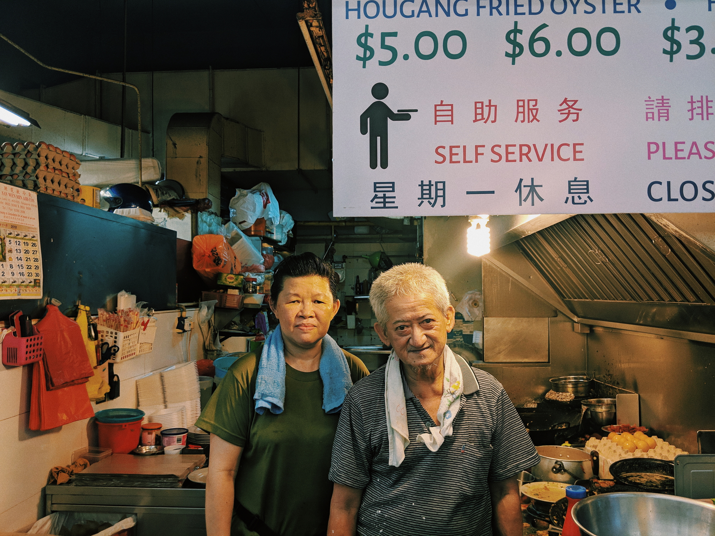Hawker spotlight: Hougang Oyster Omelette & Fried Kway Teow