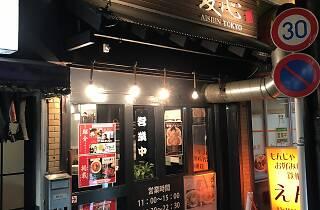 麺屋 愛心 町屋店