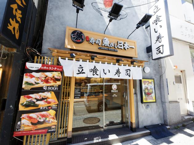 Uogashi Nihonichi Shibuya Dogenzaka