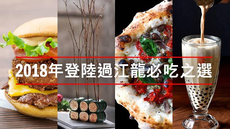 2018 Oversea Restaurants