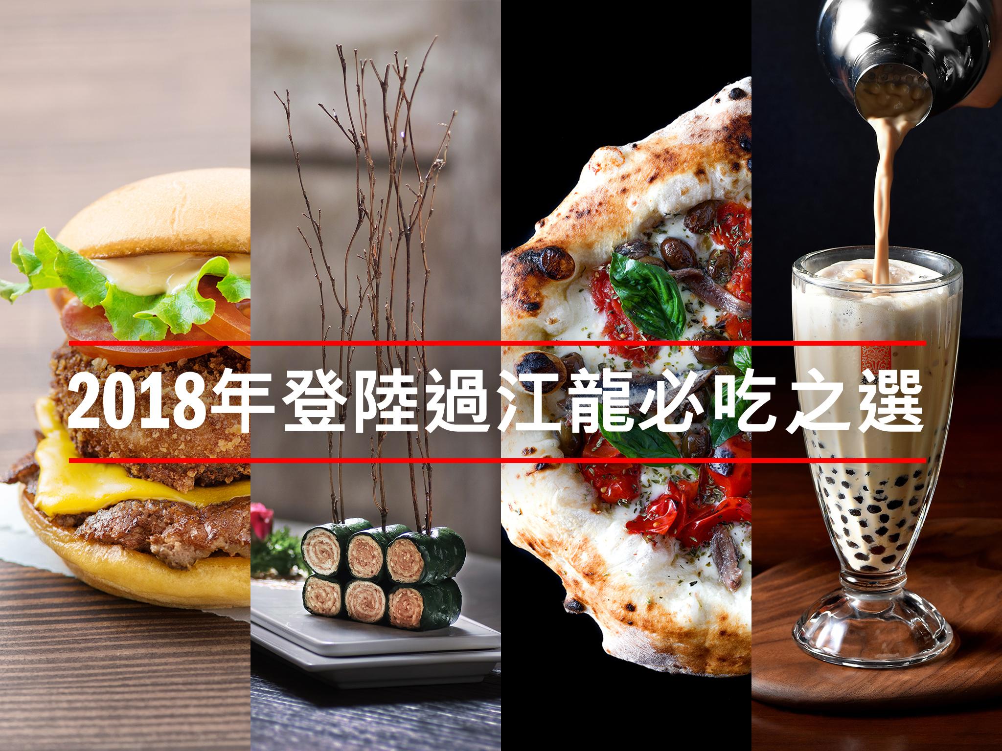 2018年登陸過江龍 十大必吃之選