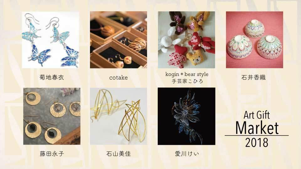 Art Gift Market