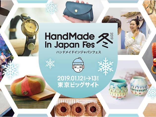 ハンドメイドインジャパンフェス冬2019