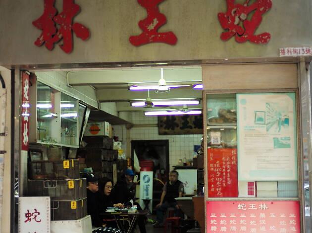 She Wong Lam蛇王林