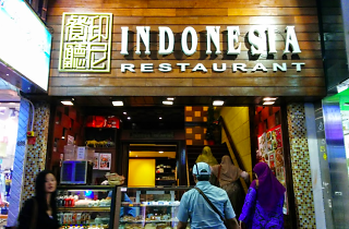 Indonesia Restaurant