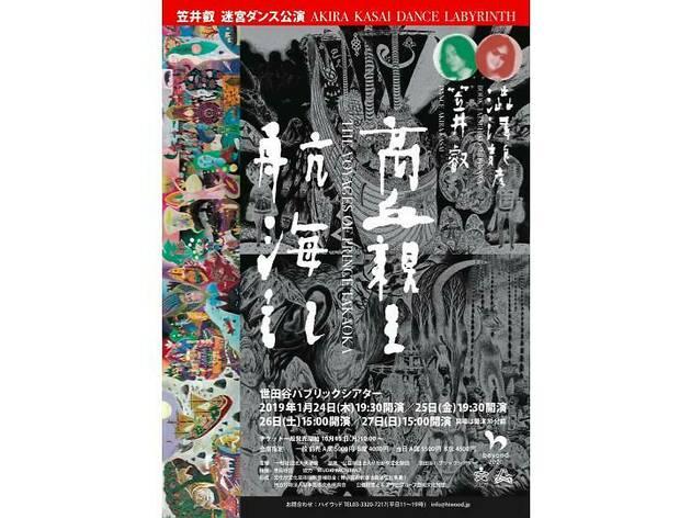 笠井叡迷宮ダンス公演 「高丘親王航海記」
