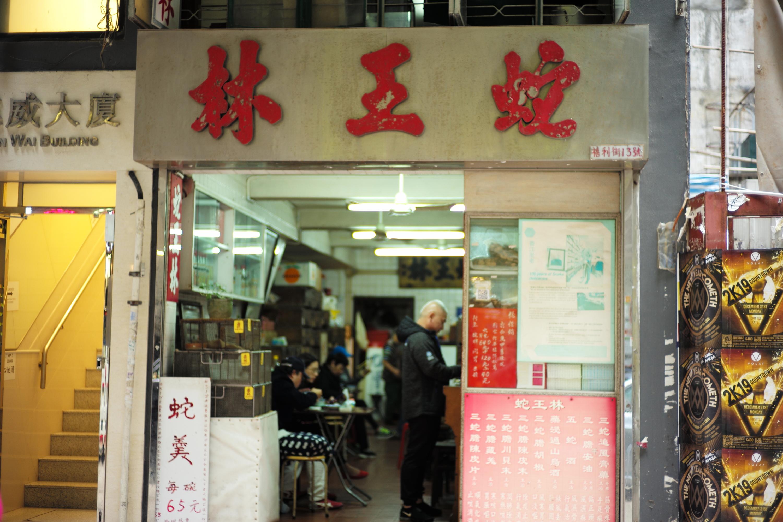 Sher Wong Lam_蛇王林