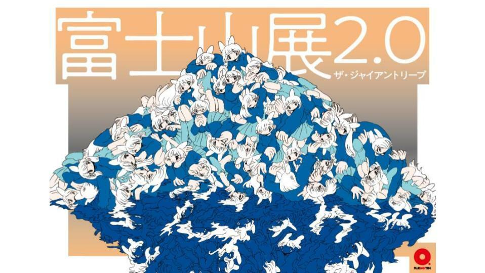富士山展2.0 ザ ジャイアントリープ
