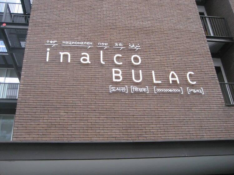 Bibliothèque universitaire des langues et civilisations (BULAC)