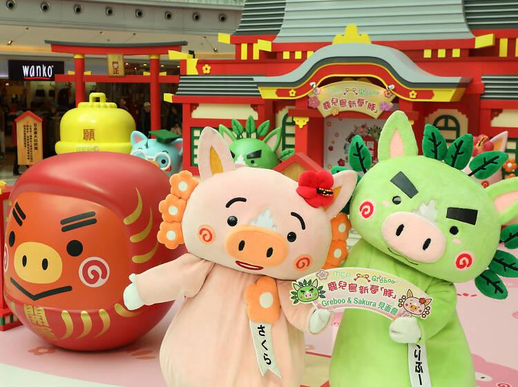 MCP 新都城中心:鹿兒島吉祥物