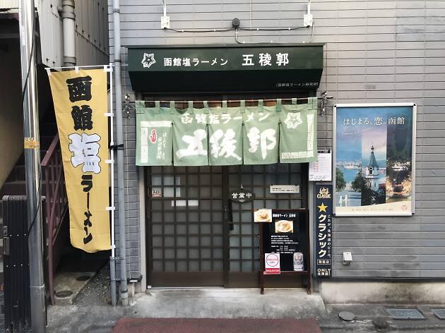 函館塩ラーメン 五稜郭