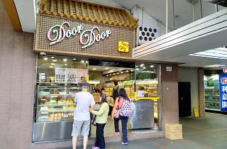Door Door Bakery