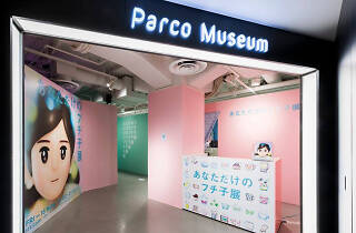 Ikebukuro Parco Museum