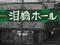 泪橋ホール