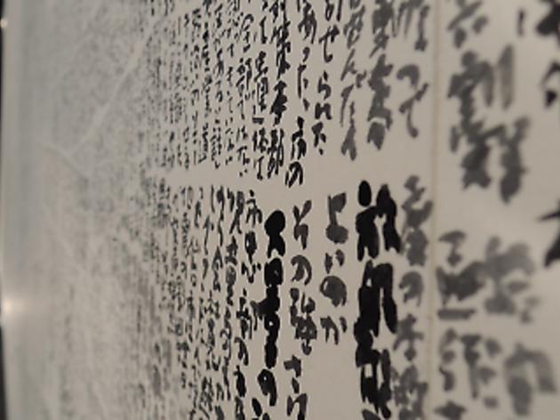 Japanese calligraphy art