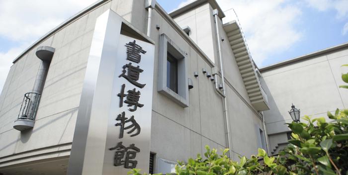 Taito City Calligraphy Museum
