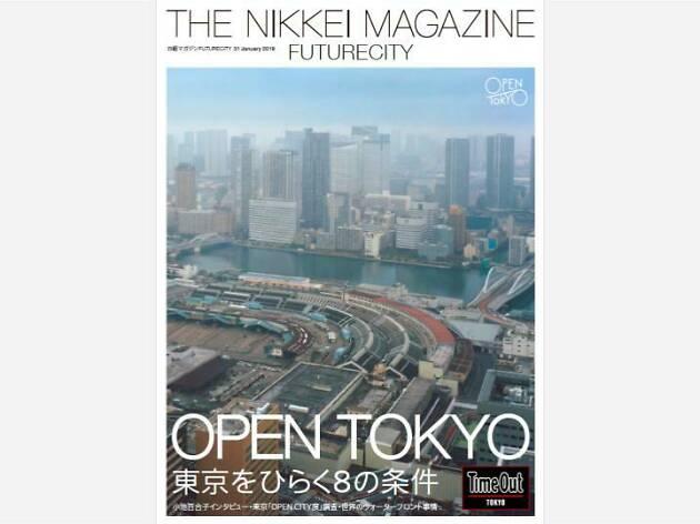 タイムアウト東京×日経新聞「日経マガジンFUTURECITY」が刊行