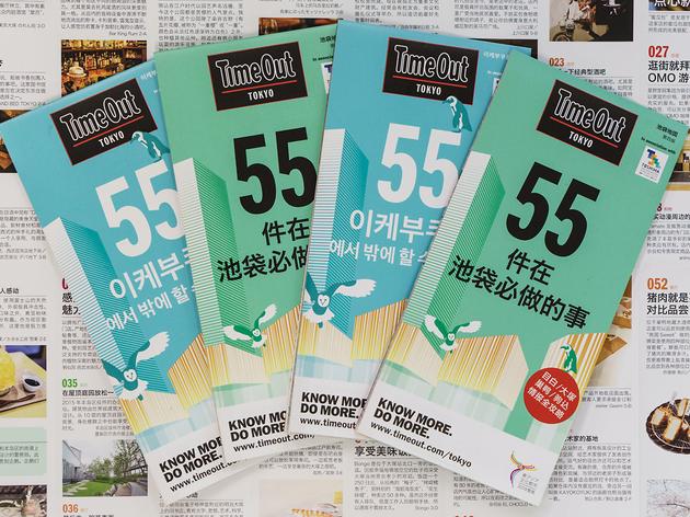 「池袋でしかできない55のこと」簡体字版、韓国語版をリリース