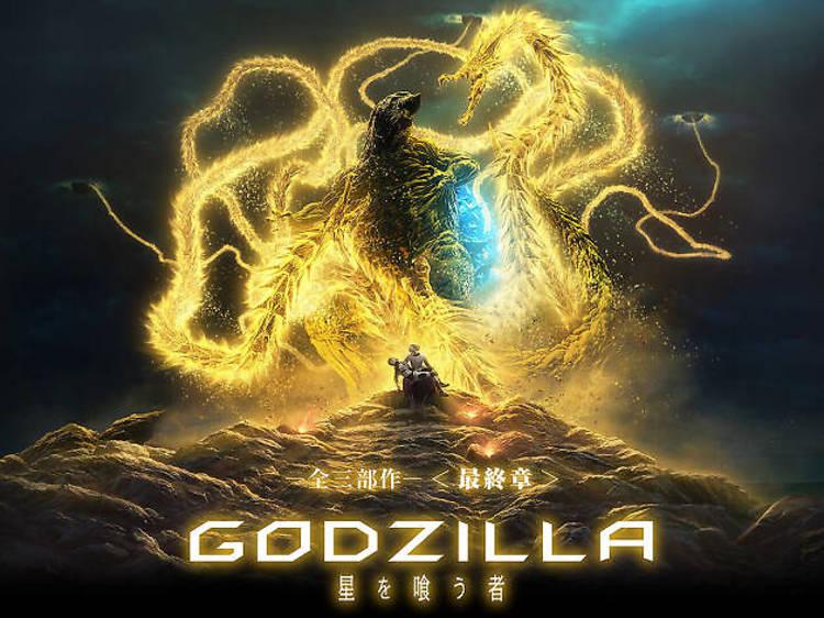 哥吉拉:噬星者(Godzilla: The Planet Eater)