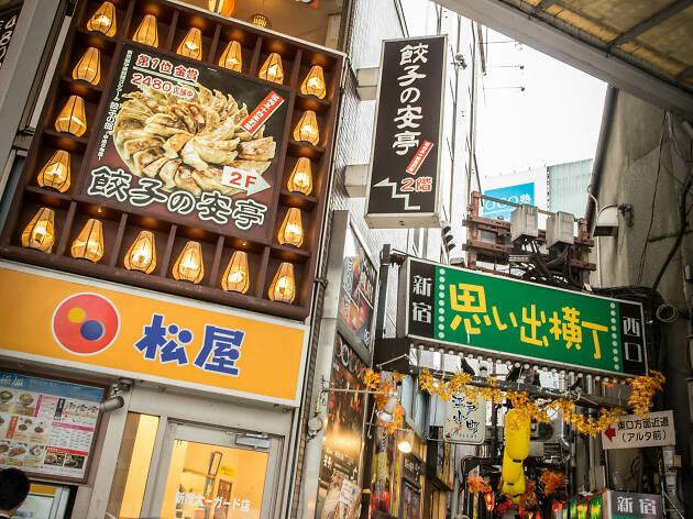 餃子の安亭 新宿思い出横丁店