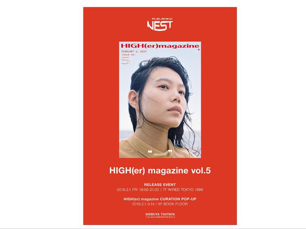 HIGH(er)magazine CURATION POP UP