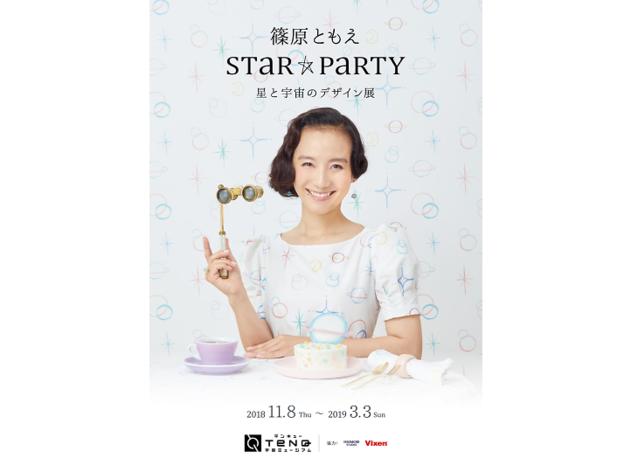 篠原ともえ STaR PaRTY 星と宇宙のデザイン展
