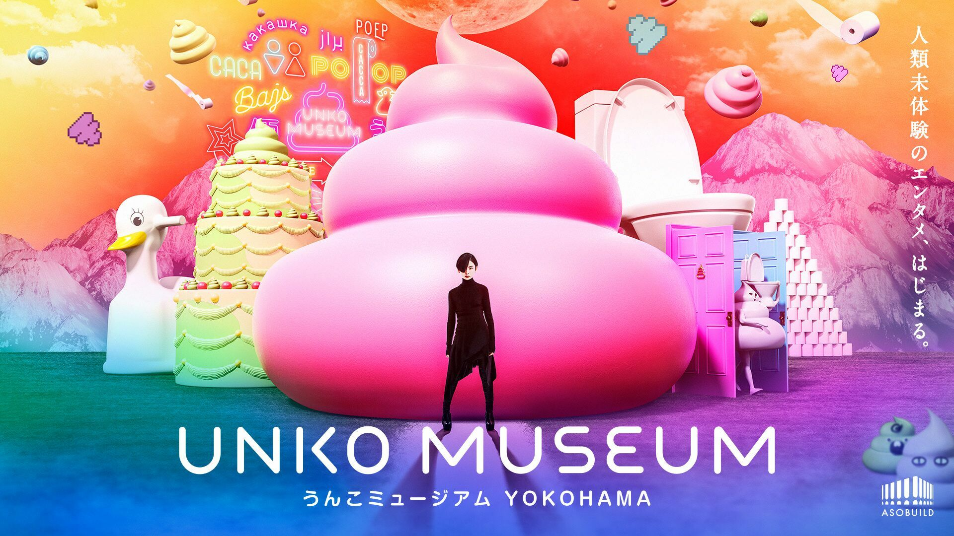 Poop Museum is opening in Yokohama this March