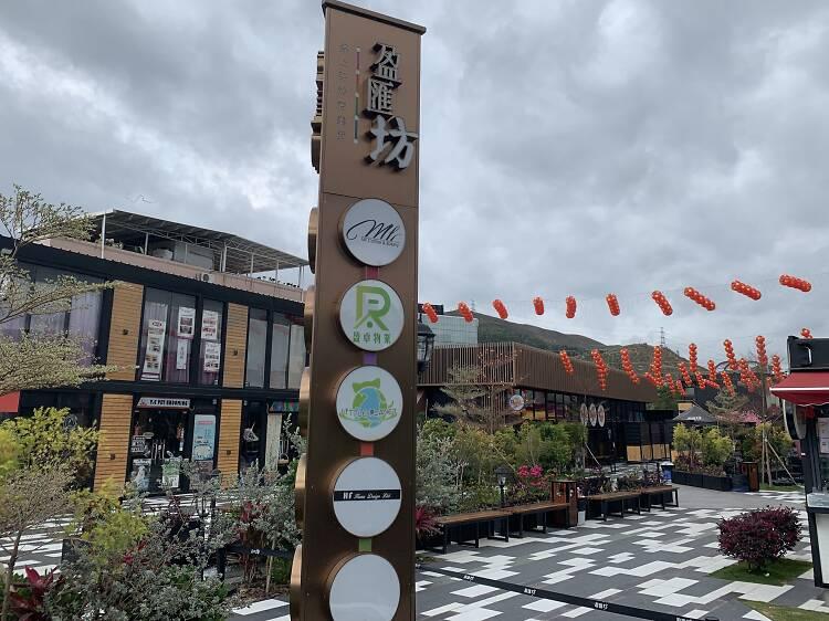 盈匯坊:貨櫃商業街