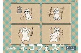 ShinQs ネコフェス