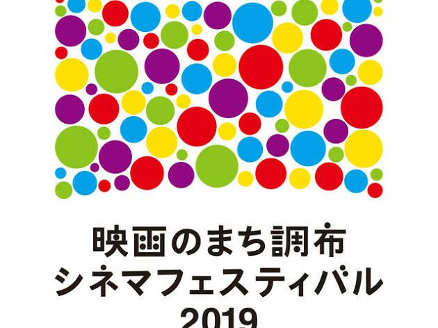 映画のまち調布 シネマフェスティバル