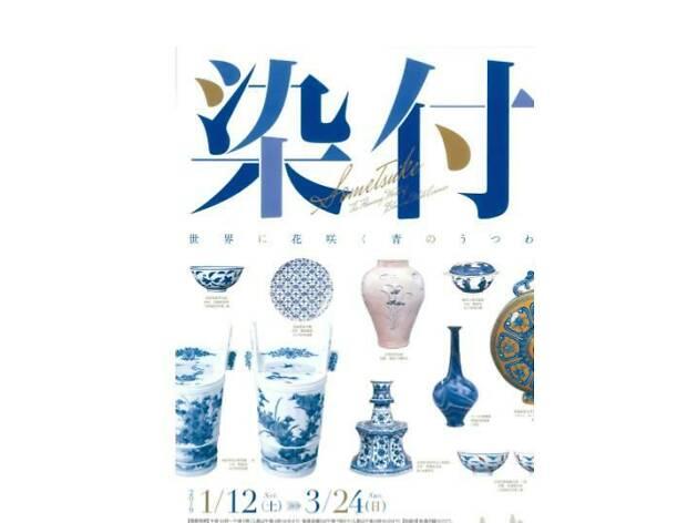 染付―世界に花咲く青のうつわ