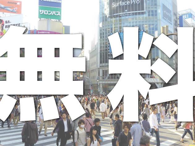 東京、無料でできる50のこと