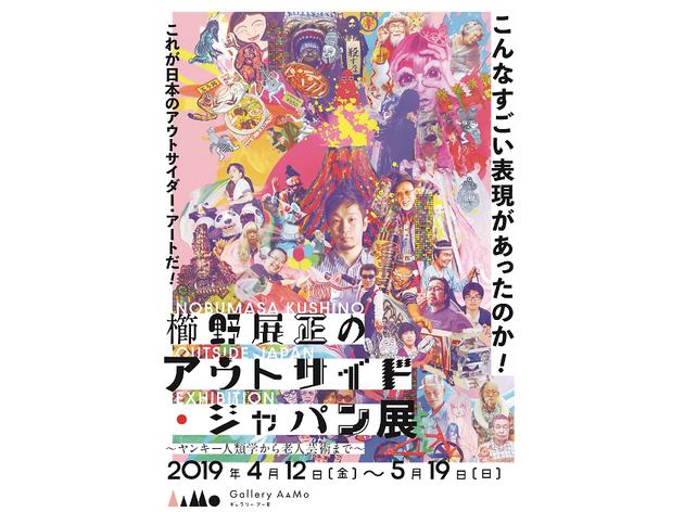 櫛野展正のアウトサイド・ジャパン展