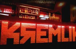 Kremlin Aretoa