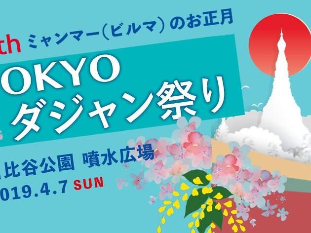 東京ダジャン祭り