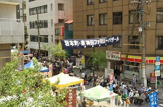 岩本町 東神田ファミリーバザール