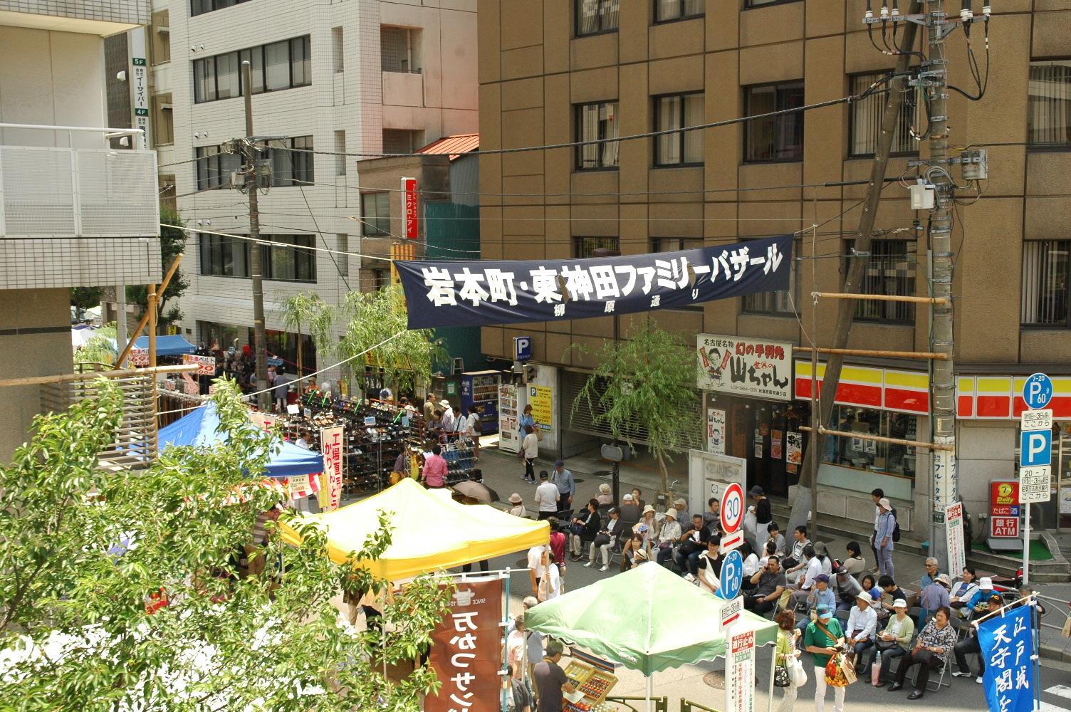 岩本町 東神田 ファミリーバザール