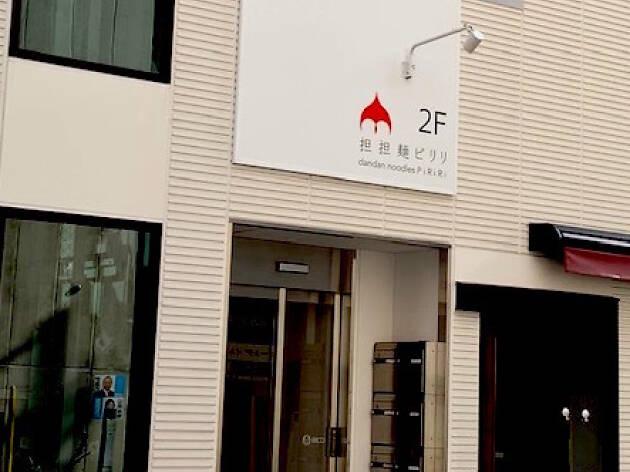 担担麺ピリリ