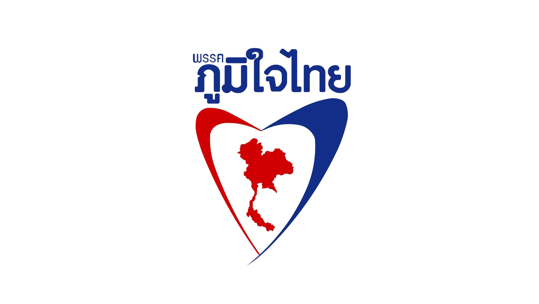 เลือกตั้ง election party