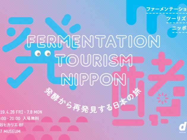 Fermentation Tourism NIPPON 〜発酵から再発見する日本の旅〜