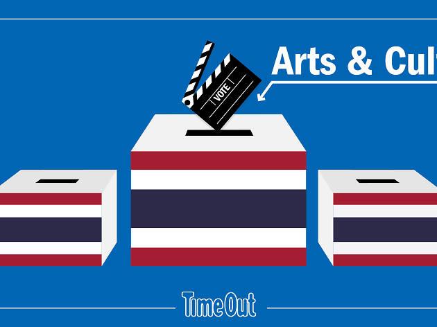 เลือกตั้ง LGBT ศิลปะ วัฒนธรรม art culture party
