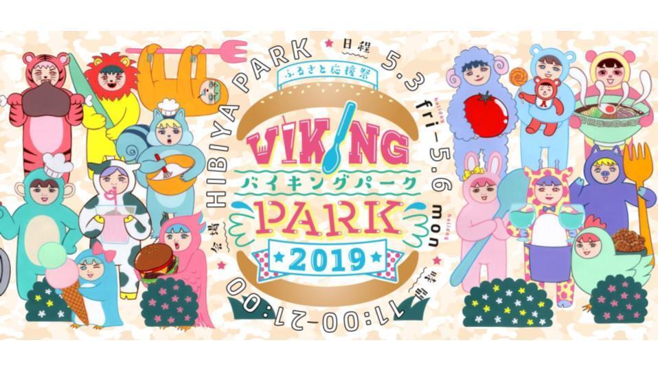 ふるさと応援祭 バイキングパーク