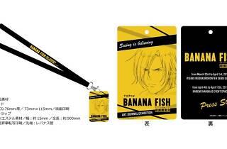 BANANA FISH 原画展覧会