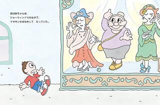 佐々木マキ いないいないばあさん 絵本原画展