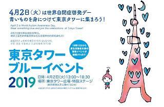 2019 世界自閉症啓発デー「東京タワー」ブルーイベント